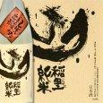 画像1: 稲里 純米 しぼったまんまの出荷 (1)