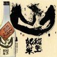 画像2: 稲里 純米 しぼったまんまの出荷 (2)