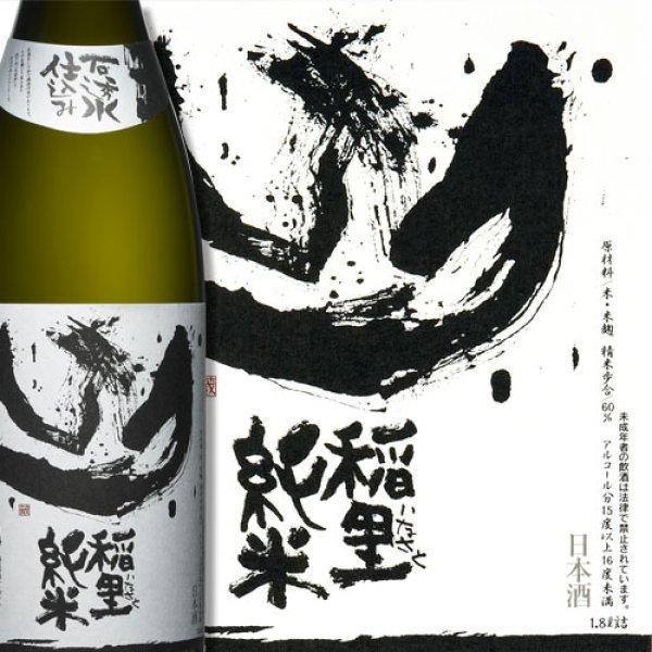 画像1: 稲里 純米 (1)
