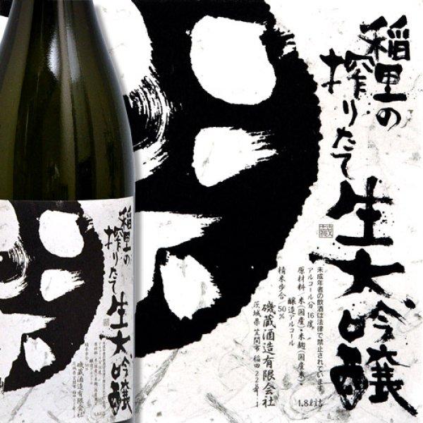 画像1: 稲里 搾りたて生 大吟醸 (1)