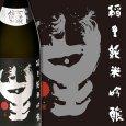 画像1: 稲里 純米吟醸 (1)