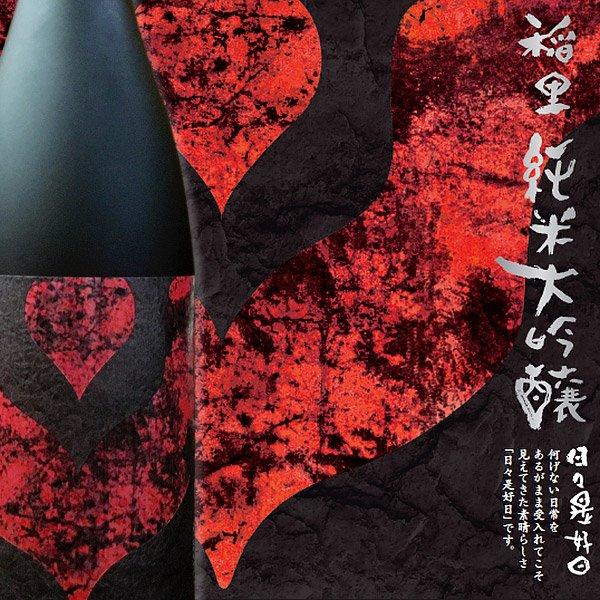 画像1: 稲里 純米大吟醸 日々是好日 (1)