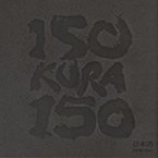 ISOKURA150ビンテージ ザ・平成