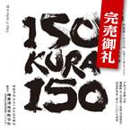 記念醸造 ISOKURA150