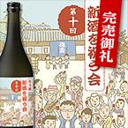 稲里祝う会10周年記念酒