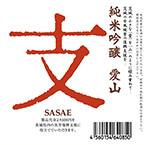 純米吟醸 支-SASAE-愛山