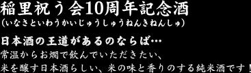 稲里祝う会10周年記念酒(いなさといわうかいじゅうしゅうねんきねんしゅ)