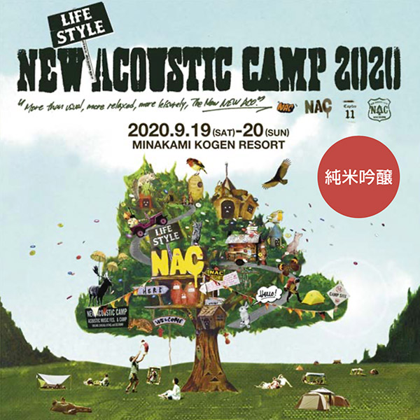 NEW (LIFESTYLE) ACOUSTIC CAMP 2020記念ボトル